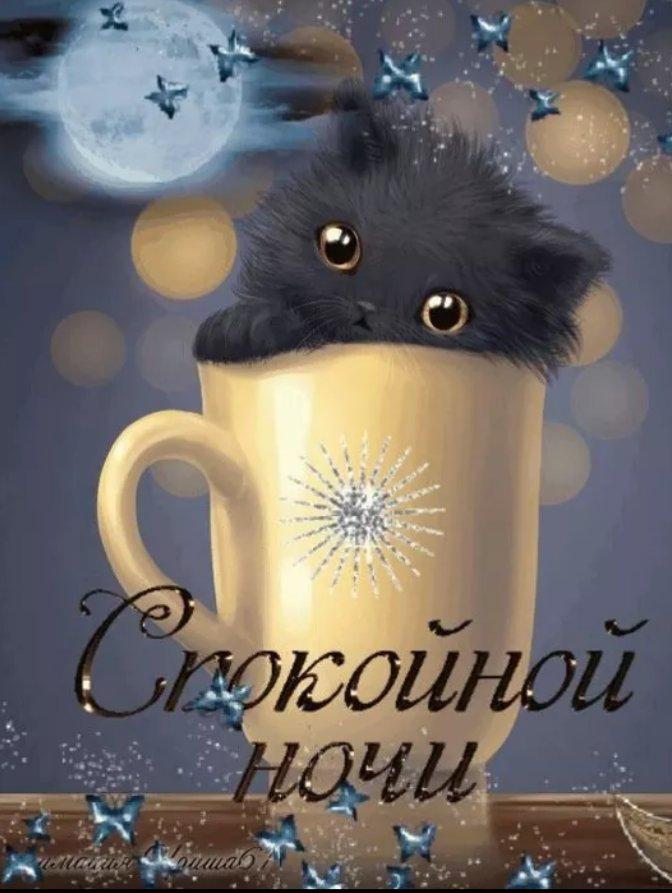 Картинка с хорошей ночью, открытка