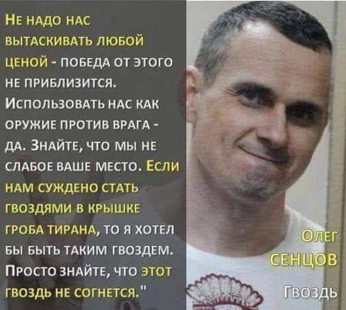 Медведчук не брав участі в процесі обміну утримуваними особами між Україною і РФ, - Баканов - Цензор.НЕТ 7150