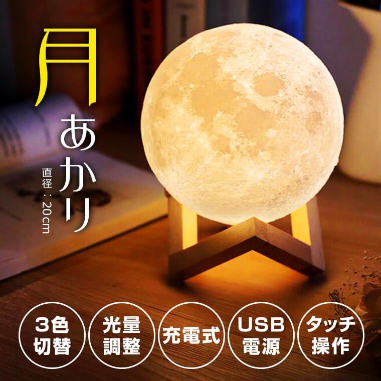 月型ランプ「月あかり」発売中!