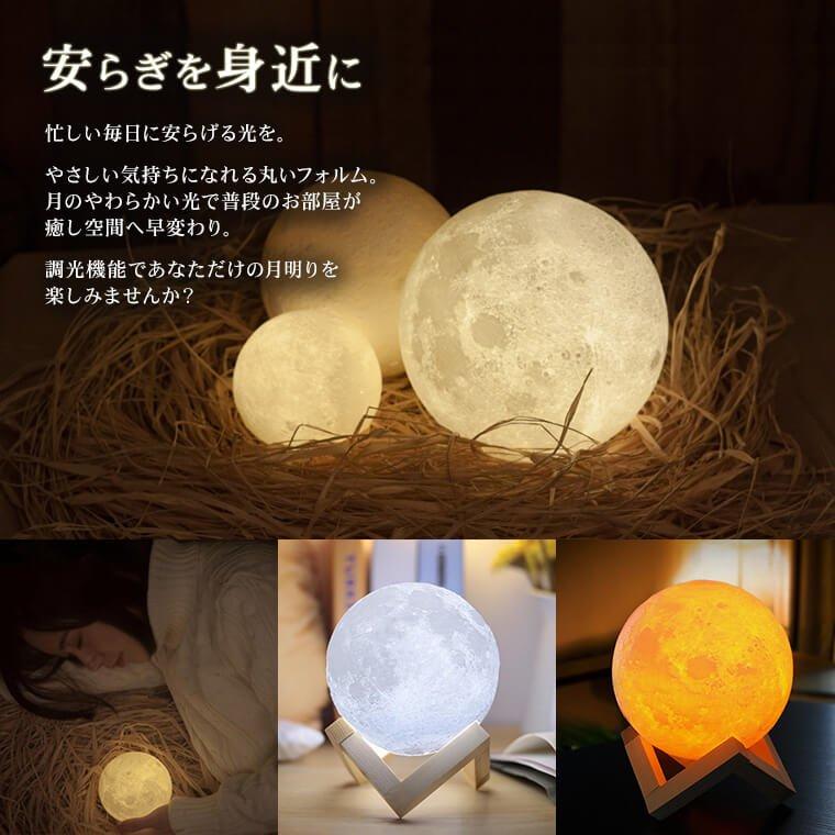 綺麗。月型のランプ『月あかり』販売中。家でリラックス。