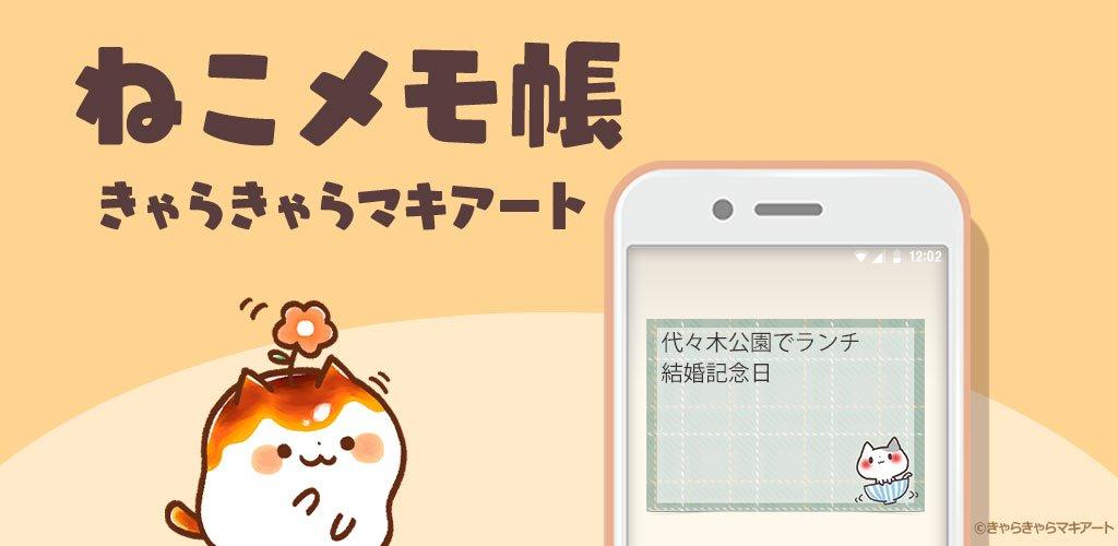 Android用メモ帳アプリ(無料)がリリースされました!スマホの待ち受けに ふせんの様にメモを書いて貼れるアプリです✨ガチャでイラストやメモの柄が増えていきます🙌買い物メモや予定確認に便利なので、ぜひダウンロードして使ってください~😊#きゃらきゃらマキアート