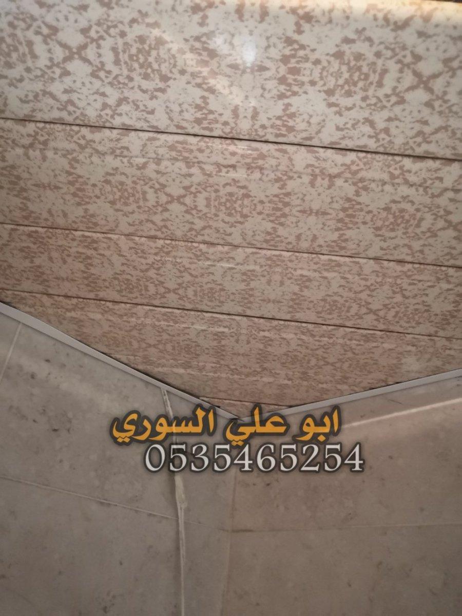 اسعار شرائح المنيوم للاسقف from pbs.twimg.com