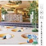 関東最大級スパ「スパジアムジャポン」岩盤浴もあり、お風呂も数種類あり、とても楽しめそう。