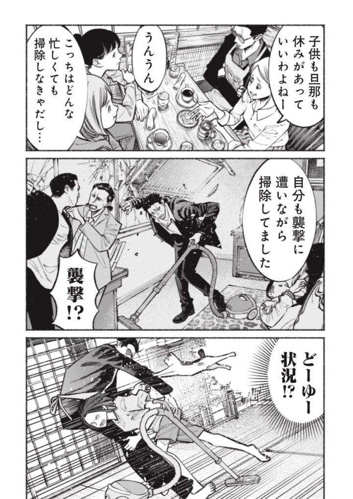 36話 ハニーレモンソーダ