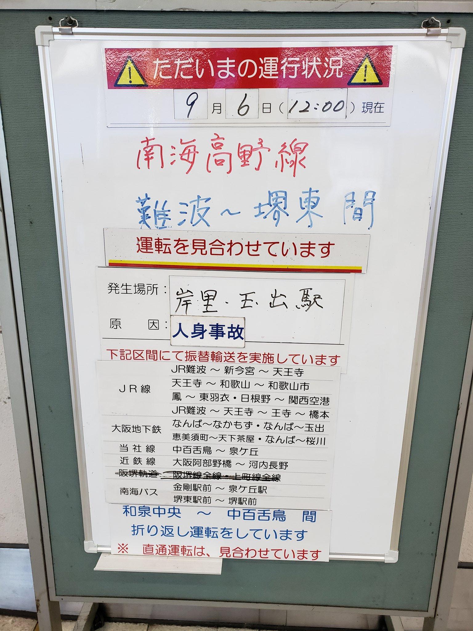 南海高野線の岸里玉出駅の人身事故の掲示板の画像