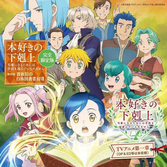 Resultado de imagen para honzuki no gekokujou ascendance of a bookworm