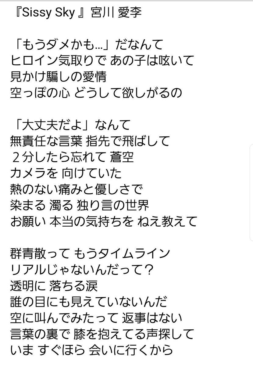 コナン エンディング 歌詞 宮川愛李 Sissy Sky 歌詞 -