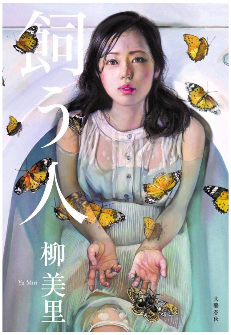 小説『飼う人』のブックカバーにも描かれているツマグロヒョウモンです。装画は小木曽誠さんが描いてくださいました。(雪歩)