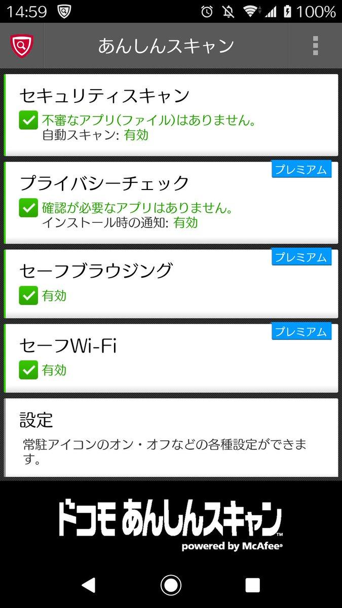 あんしん アプリ ドコモ セキュリティ