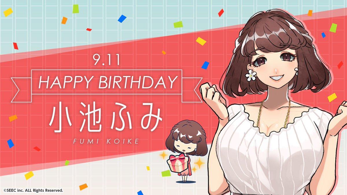 【BIRTHDAY】本日9月11日は小池ふみのお誕生日です!おめでとうございます!是非お祝いしてくださいね♪[iOS] [Android] #紡ロジック #つむろじ