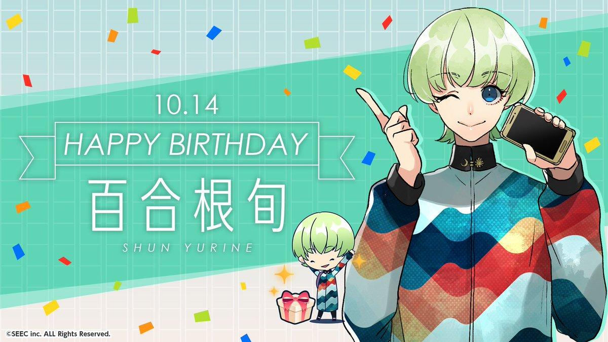 【BIRTHDAY】本日10月14日は百合根旬のお誕生日です!おめでとうございます!是非お祝いしてくださいね♪[iOS]   [Android]   #紡ロジック #つむろじ