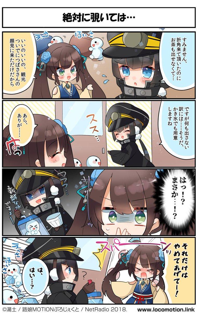 """路娘MOTIONぷろじぇくと公式 Twitter પર: """"路娘MOTION 4コマ『路娘で ..."""