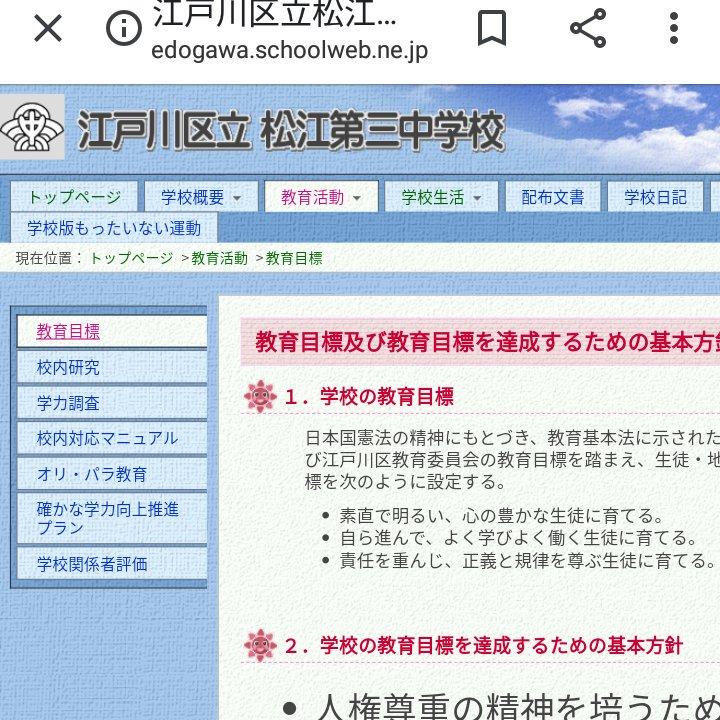 三 松江 いじめ 第 中学校