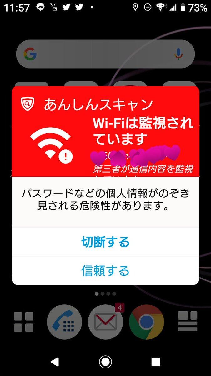 あんしん スキャン wifi