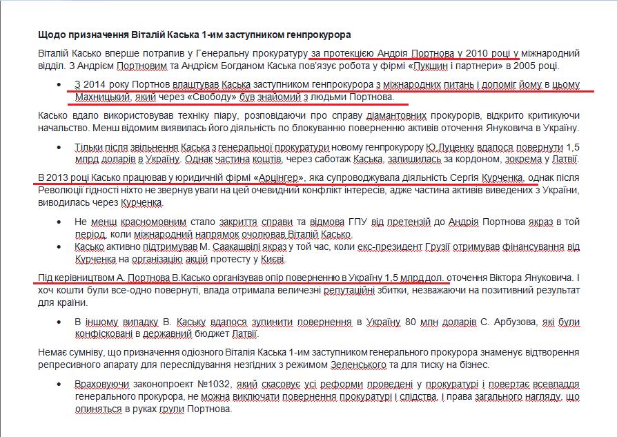 Касько собирается заняться реформой прокуратуры - Цензор.НЕТ 5242