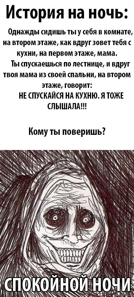 Для, страшная картинка с надписью страшные истории
