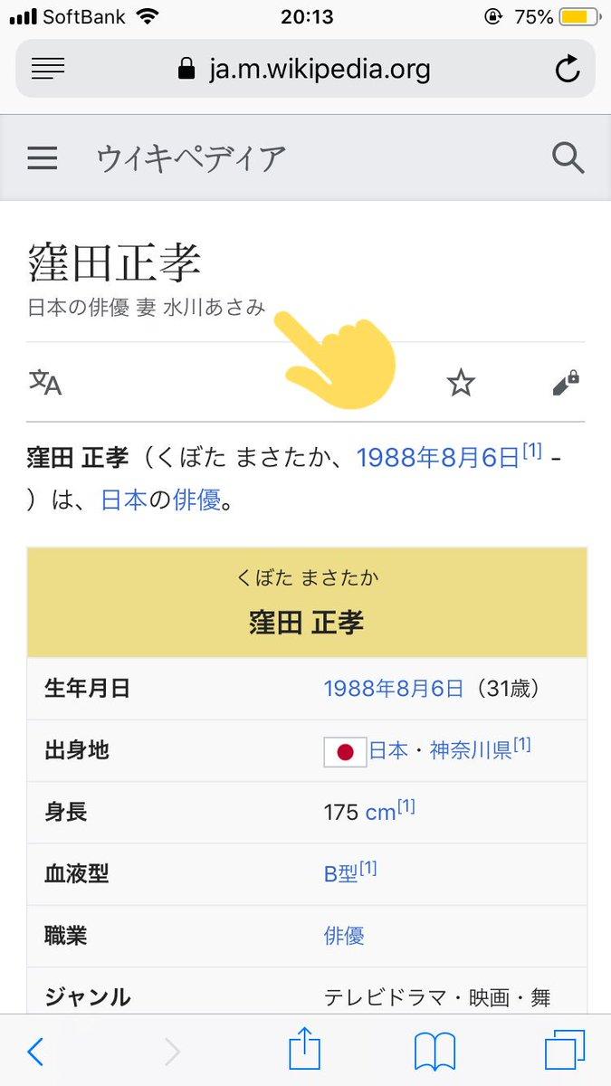 正孝 年齢 水川 あさみ 窪田