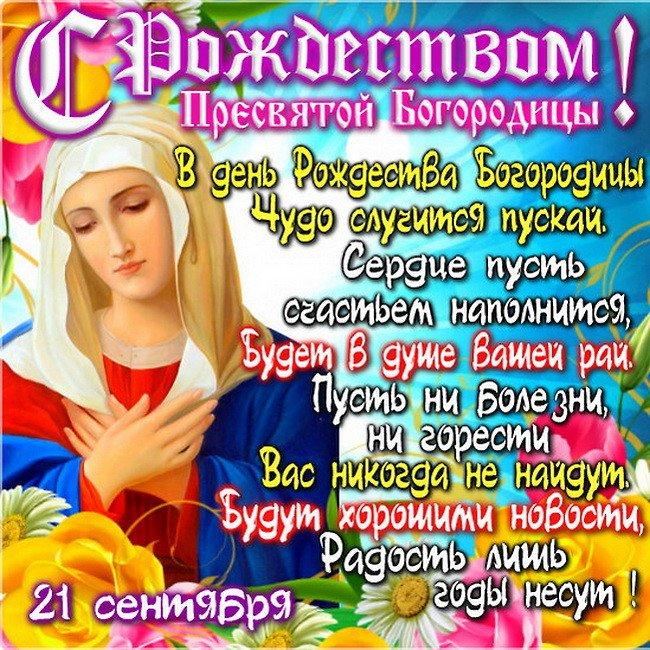 Днем, картинка с днем рождества пресвятой богородицы