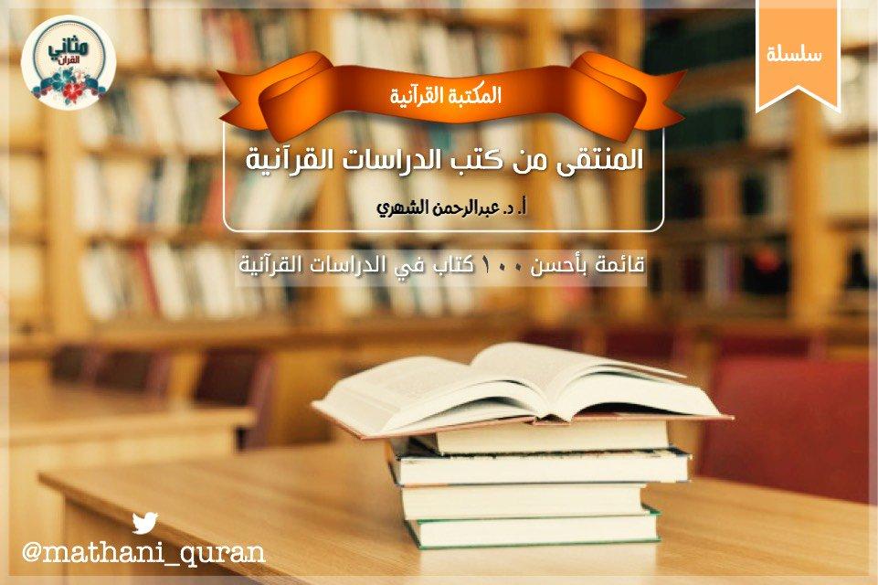 المنتقى من كتب الدراسات القرآنية pdf