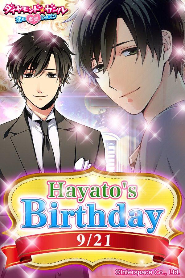 逢坂さんからメッセージ❤私の誕生日ですかこうして来年も再来年もずっと、お嬢様のそばで年を重ねていきたい。執事としてではなく、私の個人的な願いです。#ダイヤモンドガール #逢坂颯人 #誕生日#恋愛ゲーム #乙女ゲームiOS: Android: