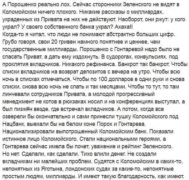 Коломойський і його партнери мають повернути 5,5 млрд доларів - це єдиний компроміс, про який можуть говорити наші західні партнери, - Фурса - Цензор.НЕТ 9877