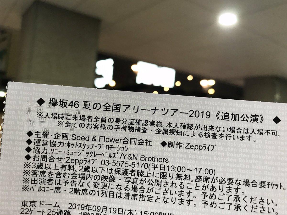 欅坂46の皆さん、ファンの皆さん、初の東京ドーム公演お疲れ様でした!未完成スタッフも本日公演を見させていただきました!! 2時間22分、興奮しっぱなしでした! 本当にお疲れ様でした!!#欅坂46