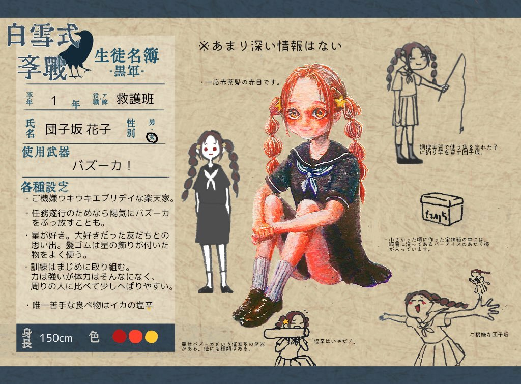 RT @sirayukigksn: -- 生徒ファイル      No.5 -- 黒軍   1年     団子坂 花子(@kudonodo)  #白雪式学戦_CS...