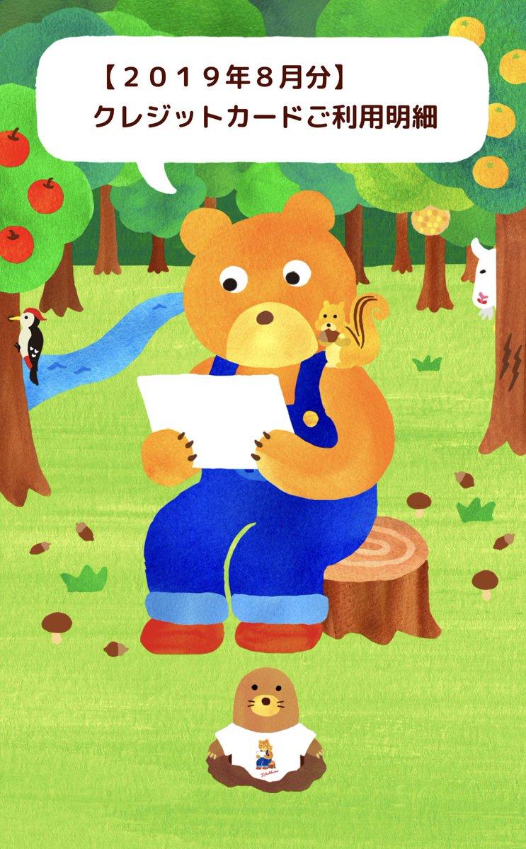 いま巷で話題のクマが悩みを聞いてくれるアプリ、私も入れました。