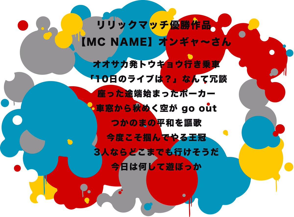 リリックマッチ 優勝作品🌞🚇#山田三郎音楽SNSアプリnanaでも公開中▶️