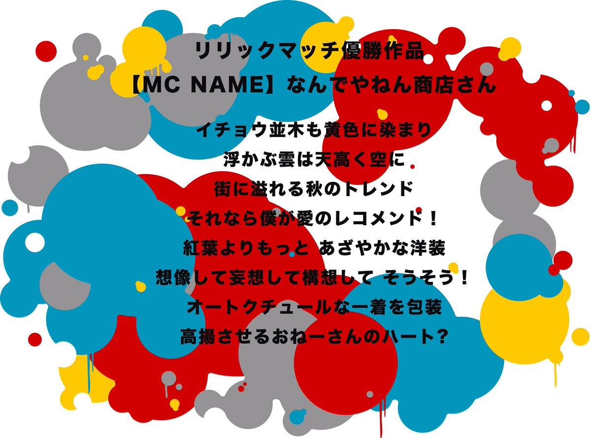 リリックマッチ優勝作品👑🌟#飴村乱数音楽SNSアプリnanaでも公開中▶️