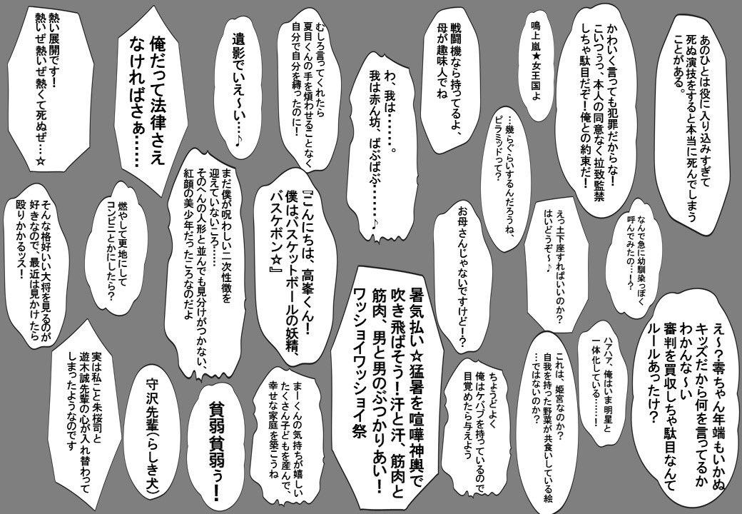 あんスタ語録 〜パロディ・トンチキセリフ編〜