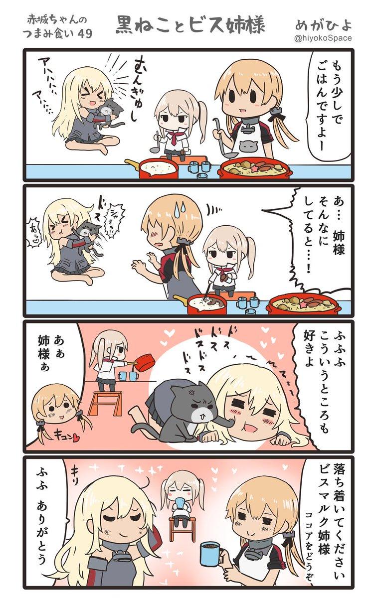 「赤城ちゃんのつまみ食い 49」 〜黒ねことビス姉様〜