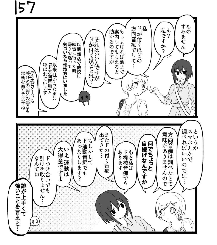 創作2コマ漫画 その157