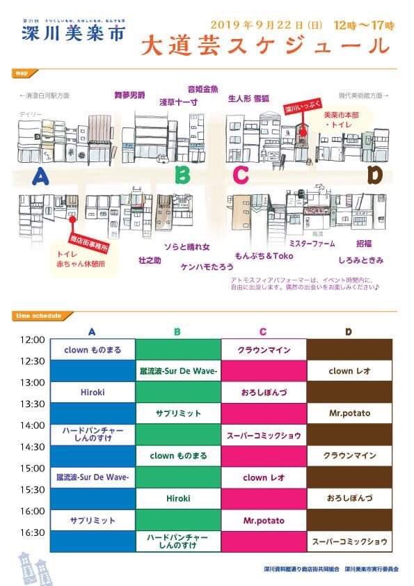 深川美楽市☆2019/9/22(日)さんの投稿画像