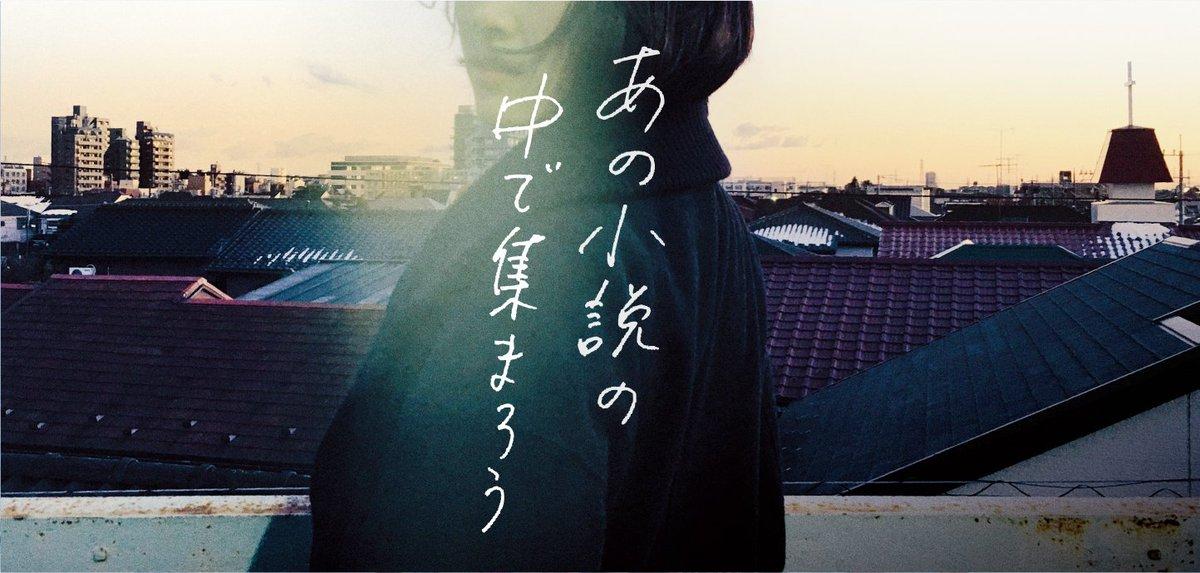 日本民間放送連盟賞 最優秀賞を受賞!!「あの小説の中で集まろう」