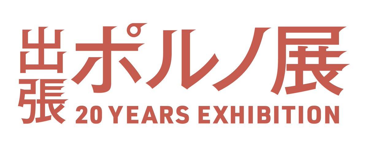 「ポルノ展」を広島・大阪で巡回!「出張ポルノ展 20 YEARS EXHIBITION」の開催決定!