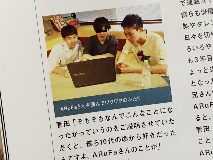 9/19発売の雑誌『CUT』の企画にて菅田将暉さん、仲野太賀さんとARuFaが対談しました!お二人は10代の頃から僕のブログを読んで下さっていたらしく、とても嬉しかったので菅田さんには『フライパンのヌンチャク』を、仲野さんには『レトルトカレーの防弾チョッキ』を手作りしてプレゼントしました
