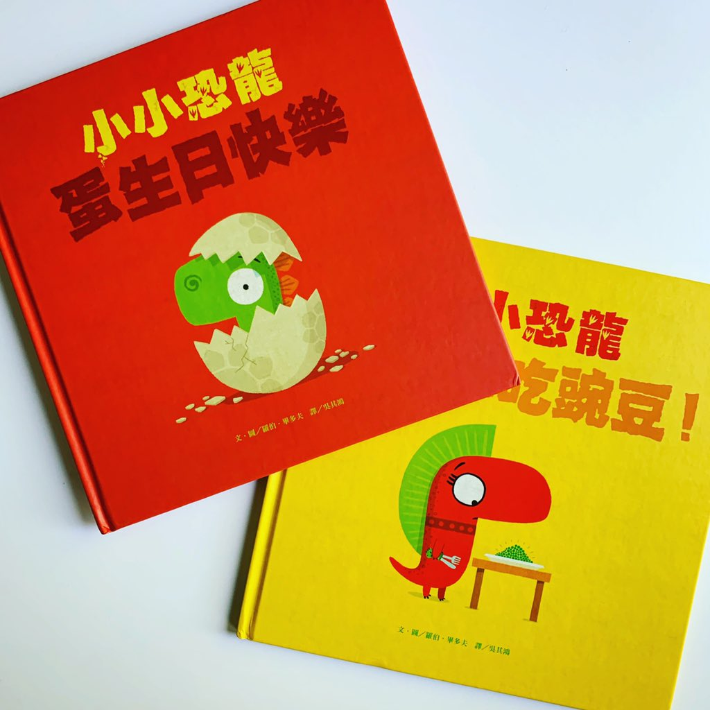 Lovely typography on the Taiwanese version of the first two Dinosaur Juniors book. Thank you Taiwan Mac and @harpercollinsch!
