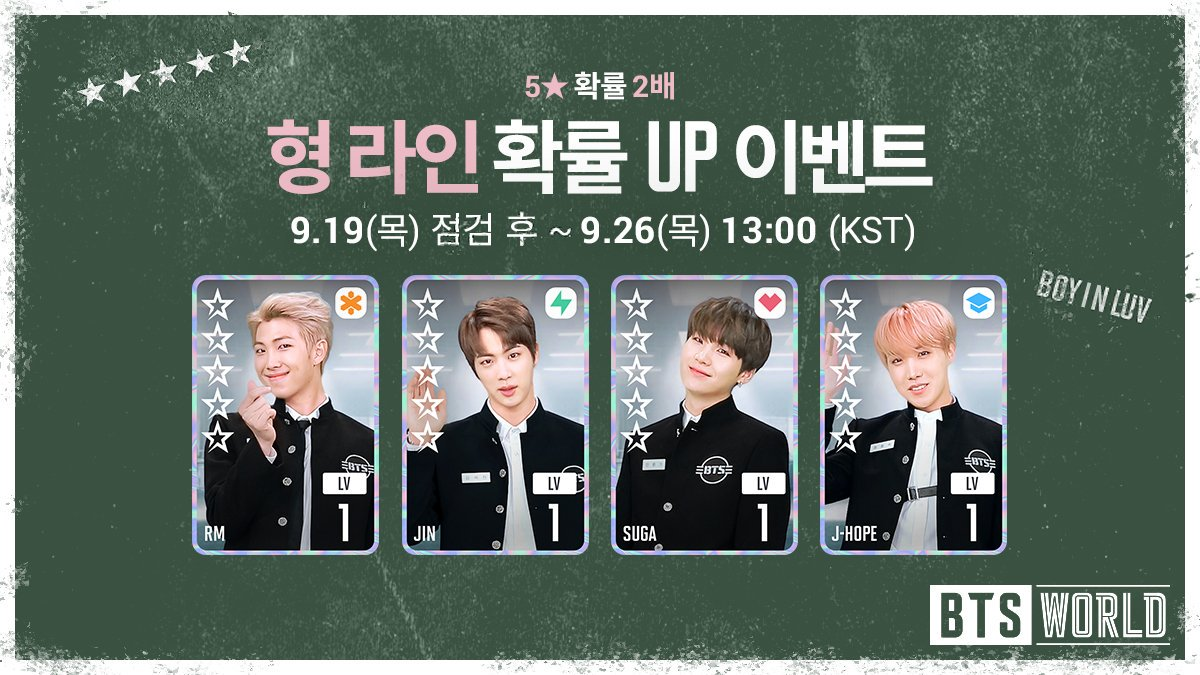 Bts World Official On Twitter Notice Manager New Hyung Line Boy In Luv Cards Have Been Added Check Them Out In Game Now Rate Increase For New Boy In Luv Cards