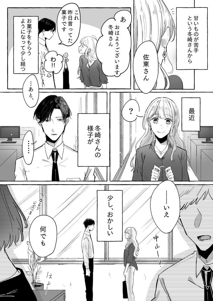 【創作漫画】甘党と非甘党の馴れ初め話③(1/3)