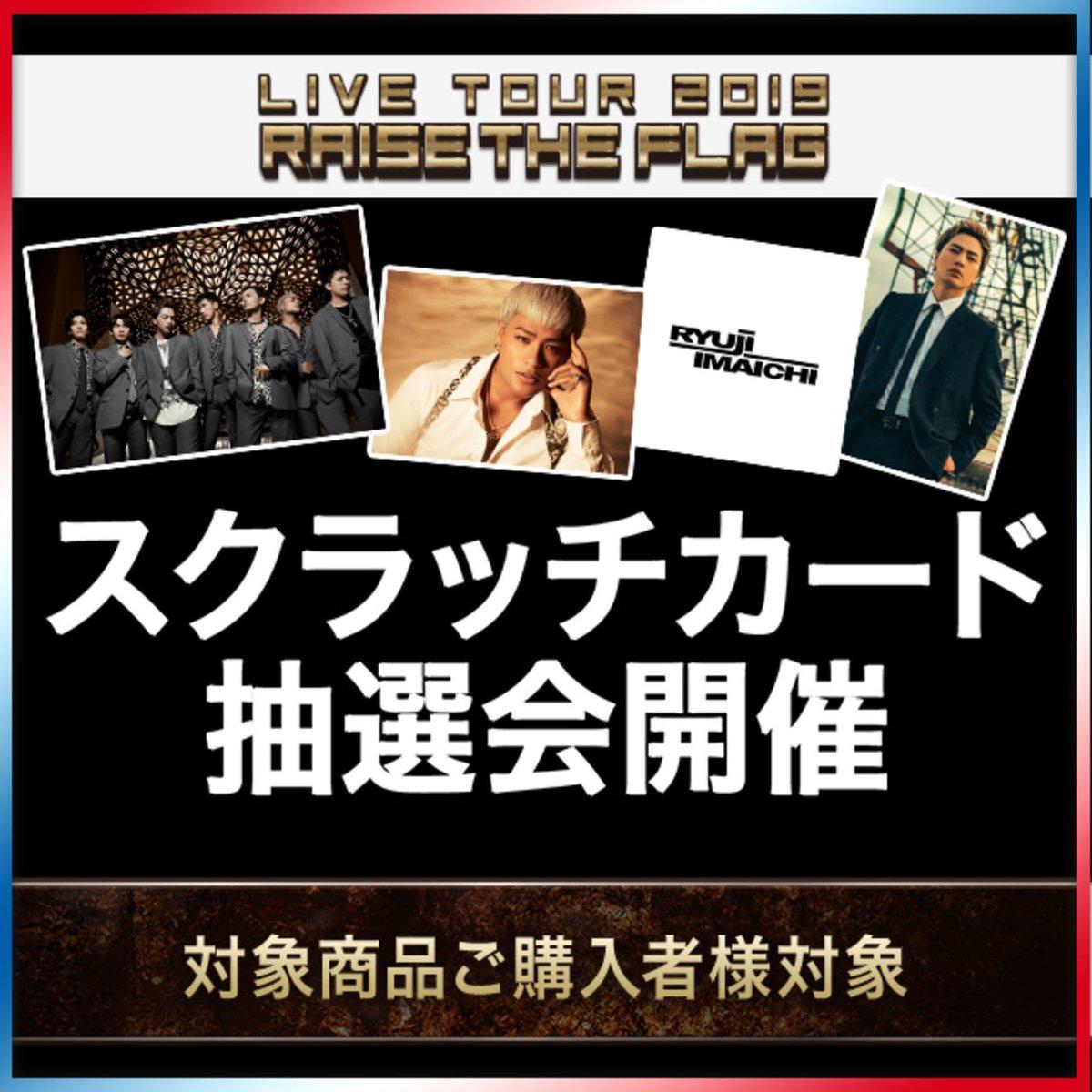 【東京公演詳細解禁】三代目 J SOUL BROTHERS LIVETOUR 2019