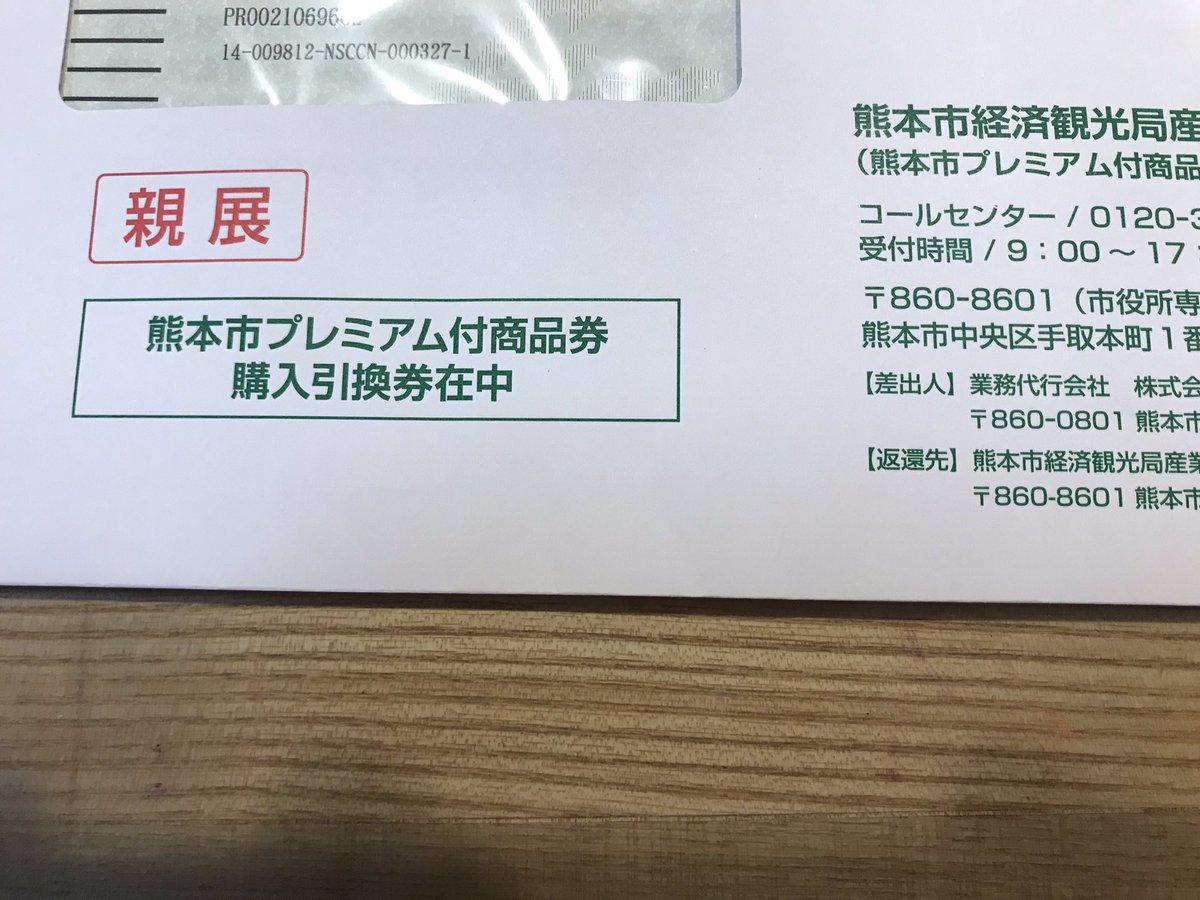 市 商品 熊本 券 プレミアム