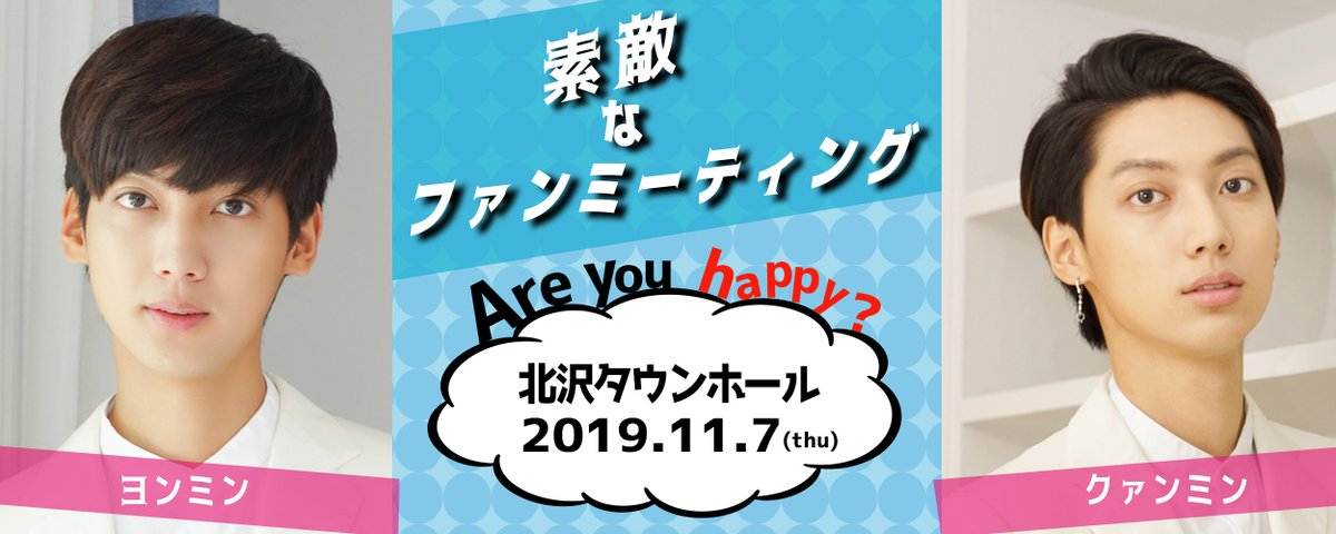 元BOYFRIENDヨンミン&クァンミン、2人での初のファンミーティング開催決定!