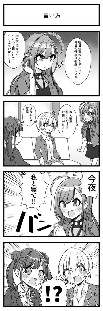 有栖川夏葉さんと西城樹里さんと園田智代子さんが出る4コマです