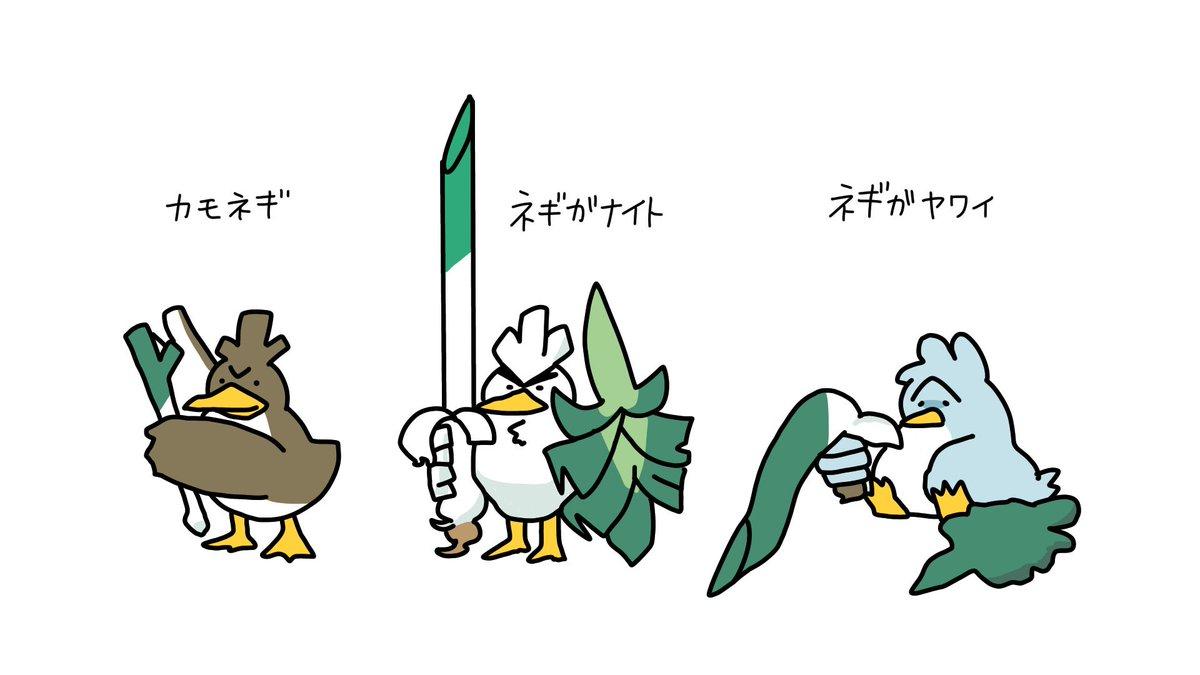 カモネギの進化の流れ