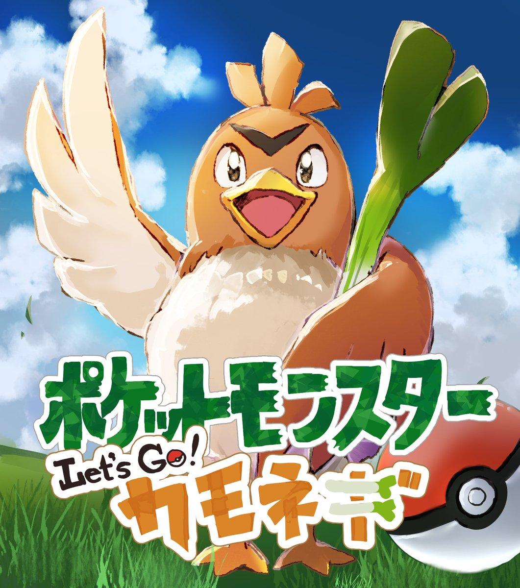 『ポケットモンスター Lets's Go! カモネギ』遊ぶぞー!!