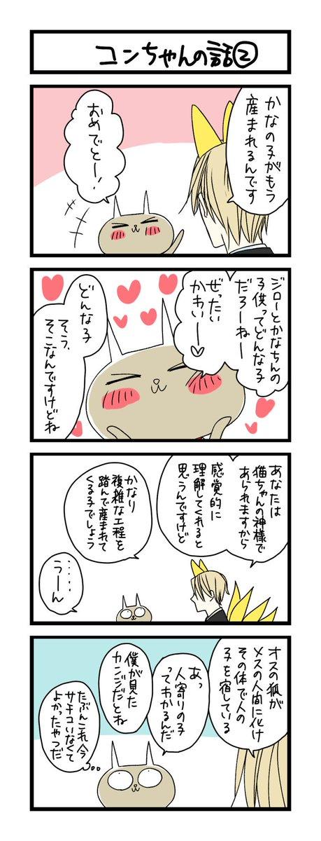 【夜の4コマ部屋】コンちゃんの話2 / サチコと神ねこ様 第1172回 / wako先生 – Pouch[ポーチ]