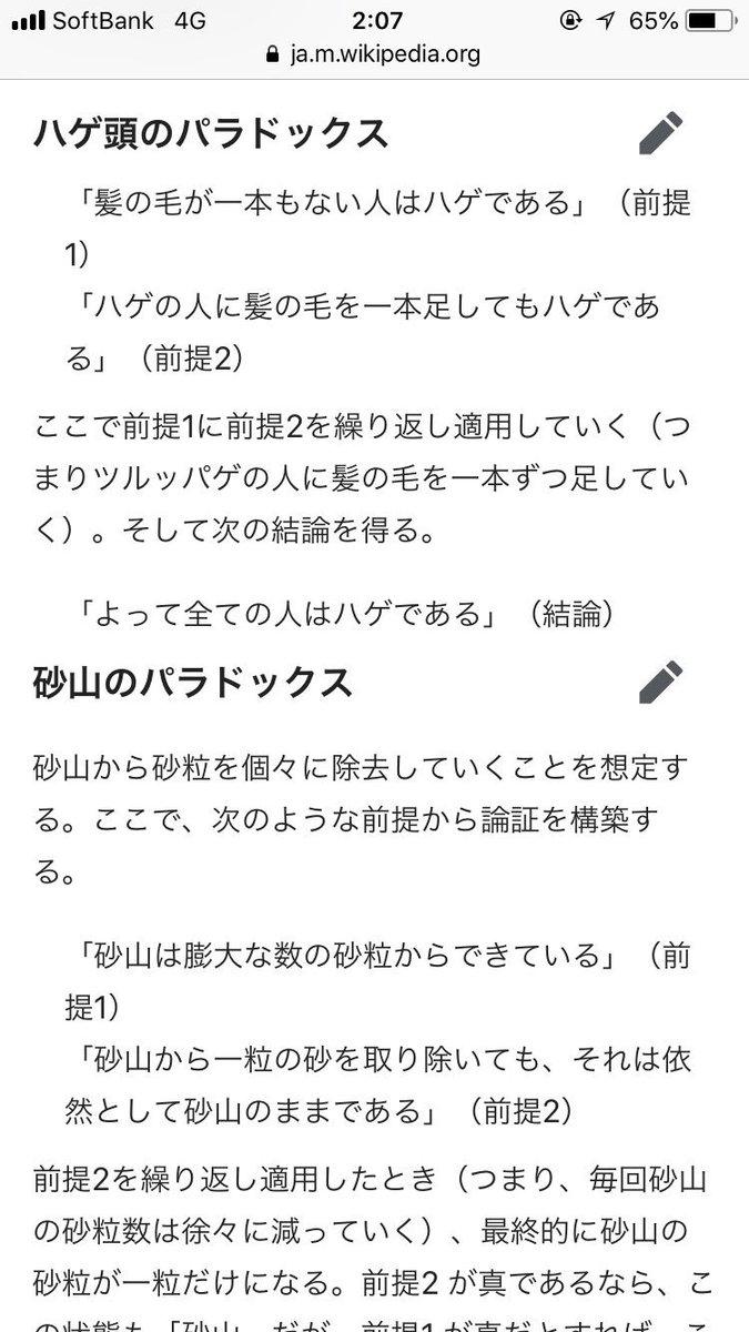 """砂山淳一 on Twitter: """"「すなや..."""