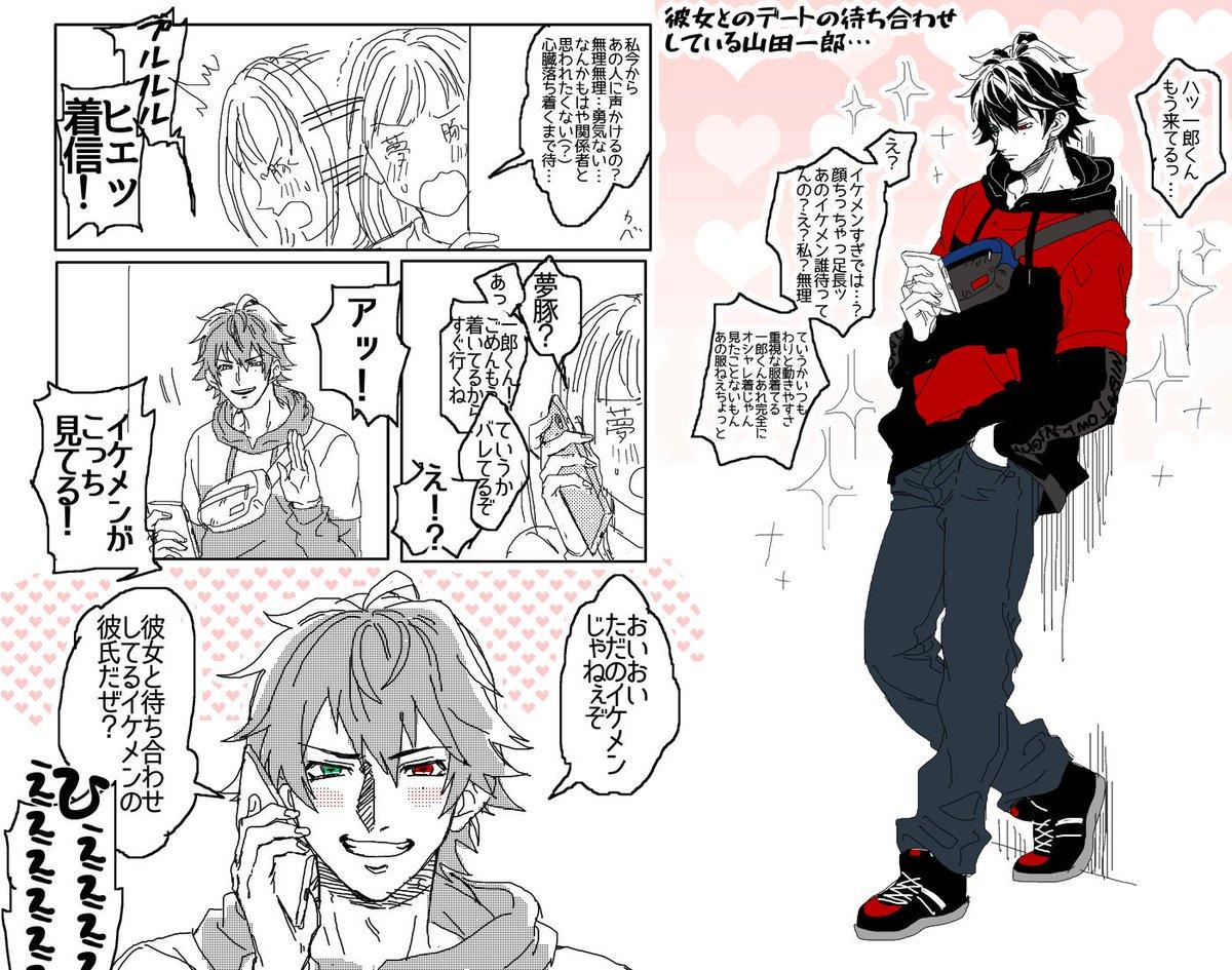 日中に「山田一郎デートの時に一張羅着ていくのか…」てしたツイートから膨らんだ妄想夢絵 デートの待ち合わせ場所にいったらいつもより明らかにオシャレしてる山田一郎が待ってるのその時点でもうクライマックスすぎない?しかし肝心のオシャレ着がわかりませんでした許して