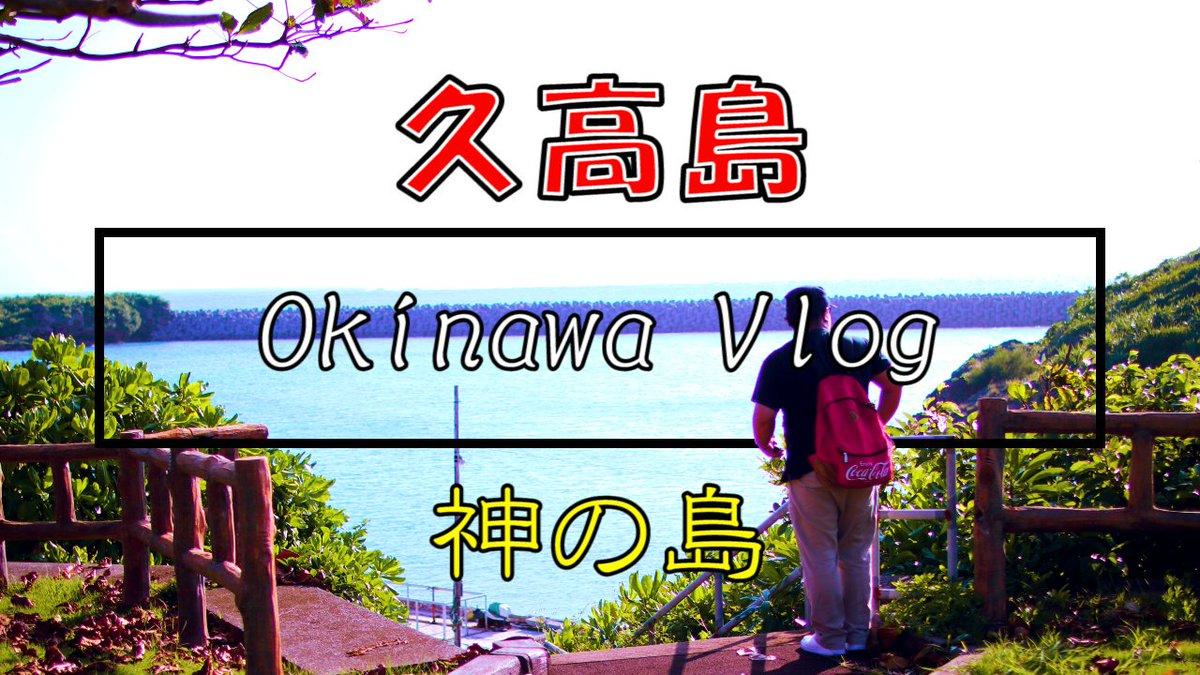 【沖縄旅】 神の島、久高島に行ってきました~✴ 沖縄本島から船で20分でいけます!🌴  沖縄ぜんざいを食べて帰りました笑 YouTubeにUPしてるのでみてね♪ https://youtu.be/NrNqFLKDLgo  #沖縄 #沖縄旅行 #久高島 #カメラ好きと繋がりたい #写真で伝えたい私の世界 #YouTube #Youtuber好きさんと繋がりたい